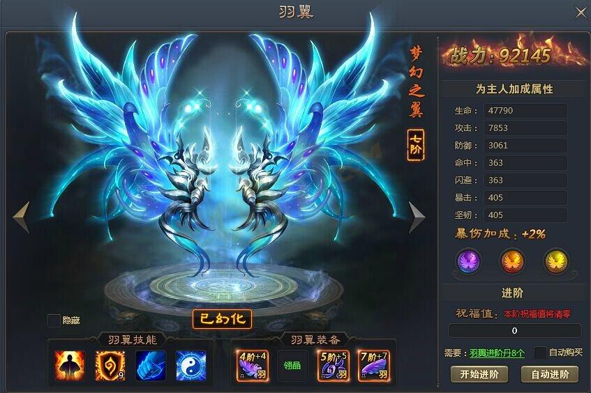 青云志羽翼系统玩法诠释