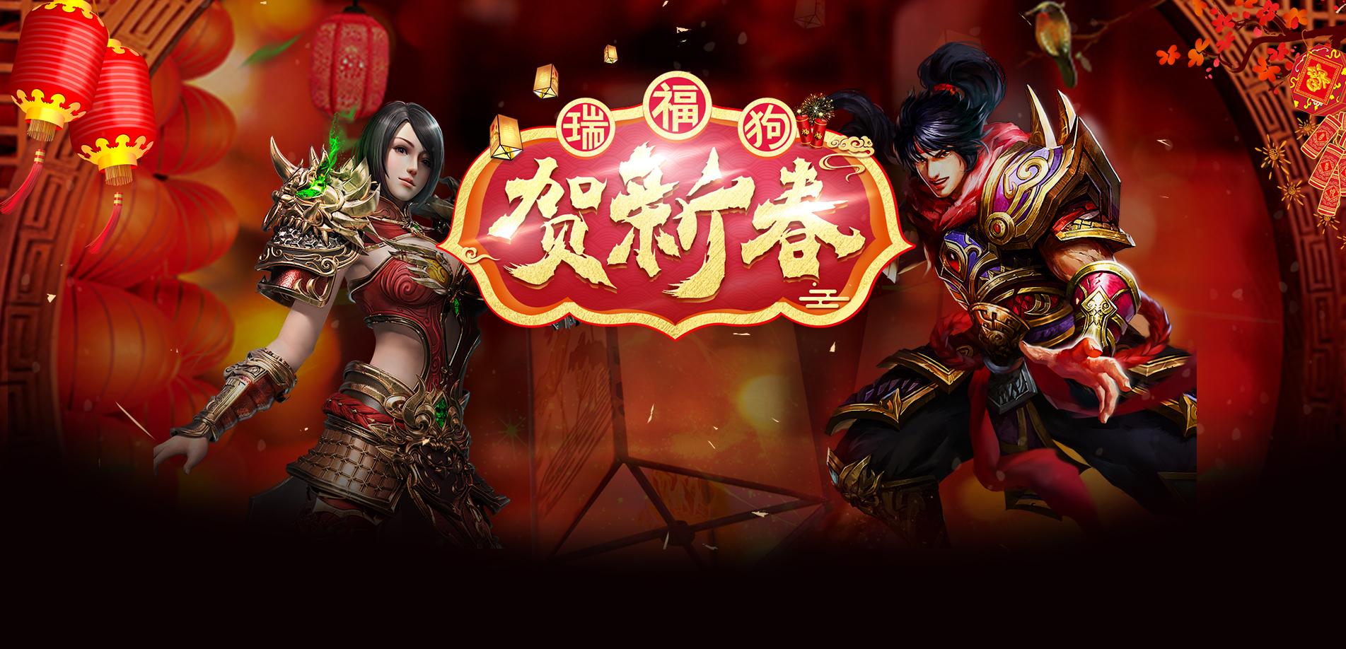 平台春节活动