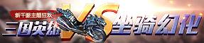 【5399铁血】新千服主题狂欢 三国英雄VS坐骑幻化